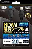 多機種対応HDMI延長ケーブル『HDMI延長ケーブル』 =PS4 Switch ファミコンミニ WiiU=