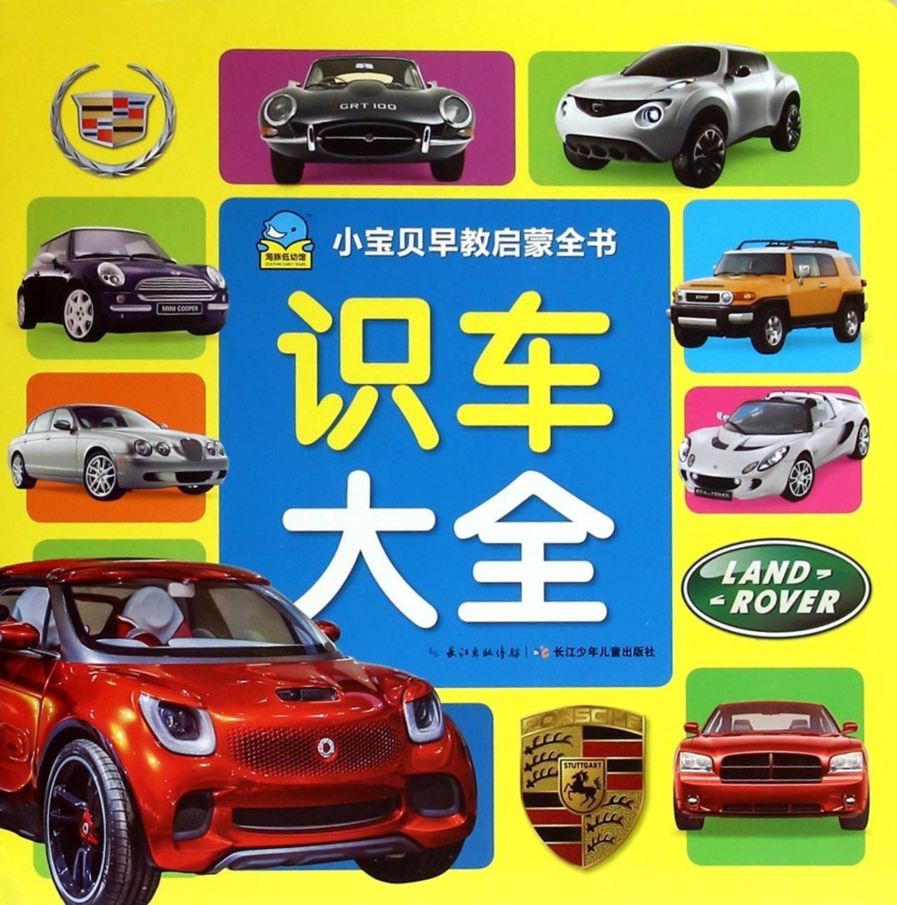 Download Early Learning Enlightenment baby book: know the car Daquan(Chinese Edition) ebook