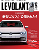 ル・ボラン(LE VOLANT) 2019年12月号 (2019-10-26) [雑誌]