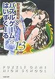 パズルゲーム☆はいすくーる (第13巻) (白泉社文庫 (の-1-23))