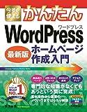 今すぐ使えるかんたん WordPress ホームページ作成入門 [最新版]