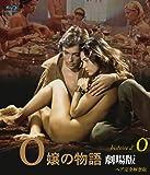 O嬢の物語 劇場版 ヘア完全解禁 ブルーレイ版 [Blu-ray]