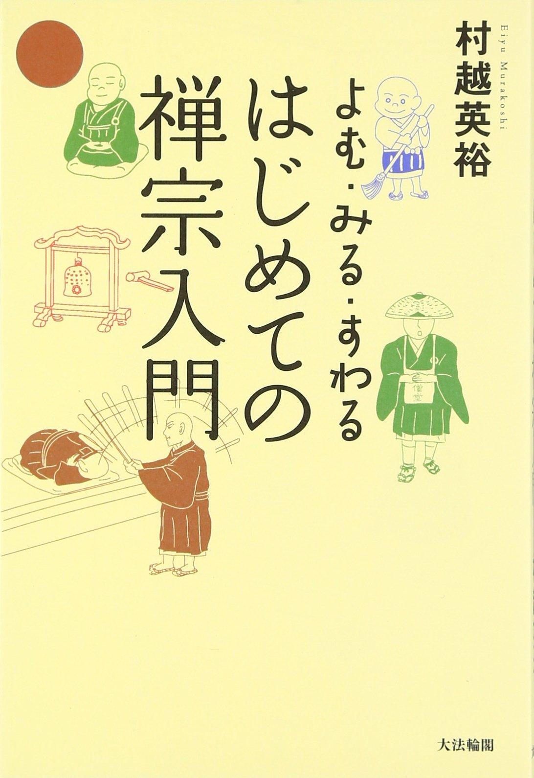 Read Online Hajimete no zenshū nyūmon : Yomu miru suwaru pdf