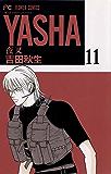 YASHA―夜叉―(11) (フラワーコミックス)
