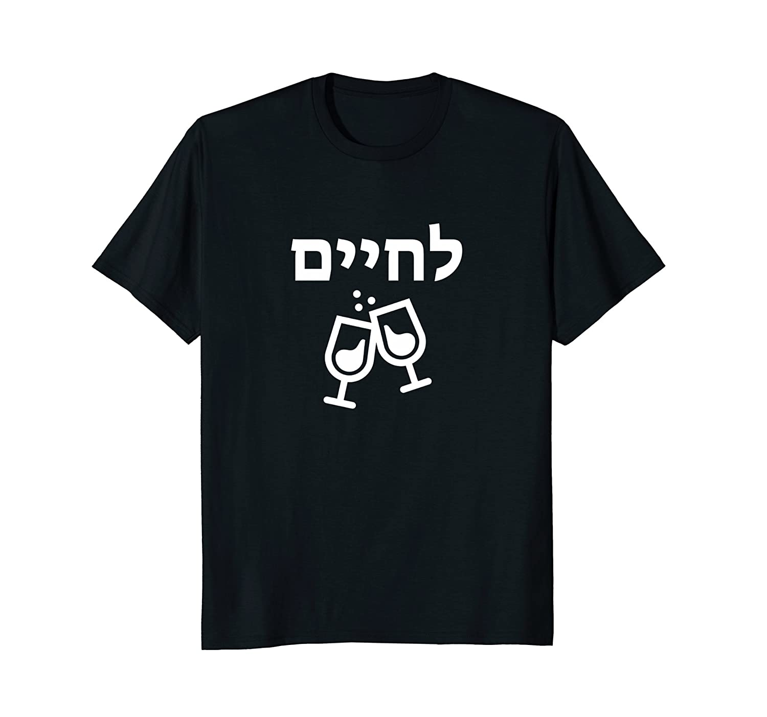 Amazon Lchaim Hebrew For Life Hebrew Drinking Toast Cheer T