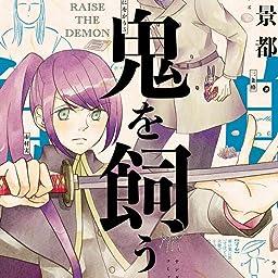 鬼を飼う 5 ヤングキングコミックス 吉川景都 ファンタジー Kindleストア Amazon