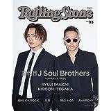 Rolling Stone Japan vol.03(ローリングストーンジャパン) (NEKO MOOK)