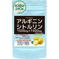 JAY&CO. アルギニン & シトルリン パウダー(人工甘味料無添加1500mg&1500mg) レモン 240g