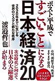 ポスト平成ですごいことになる日本経済2.0: 2020年までに生じる世界のリスクと新たな秩序