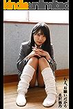 水沢柚乃「ねえ、お願いだから」 ギルドデジタル写真集