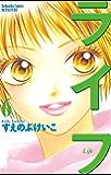 ライフ(6) (別冊フレンドコミックス)