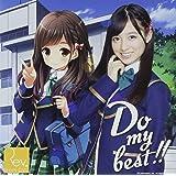 Do my best !! (通常盤Type-B) ガールフレンド(仮)コラボVer.