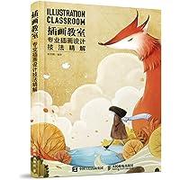 插画教室 专业插画设计技法精解