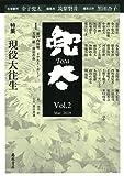 雑誌『兜太 Tota』 vol.2  〔特集・現役大往生〕