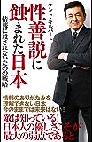 性善説に蝕まれた日本 情報に殺されないための戦略