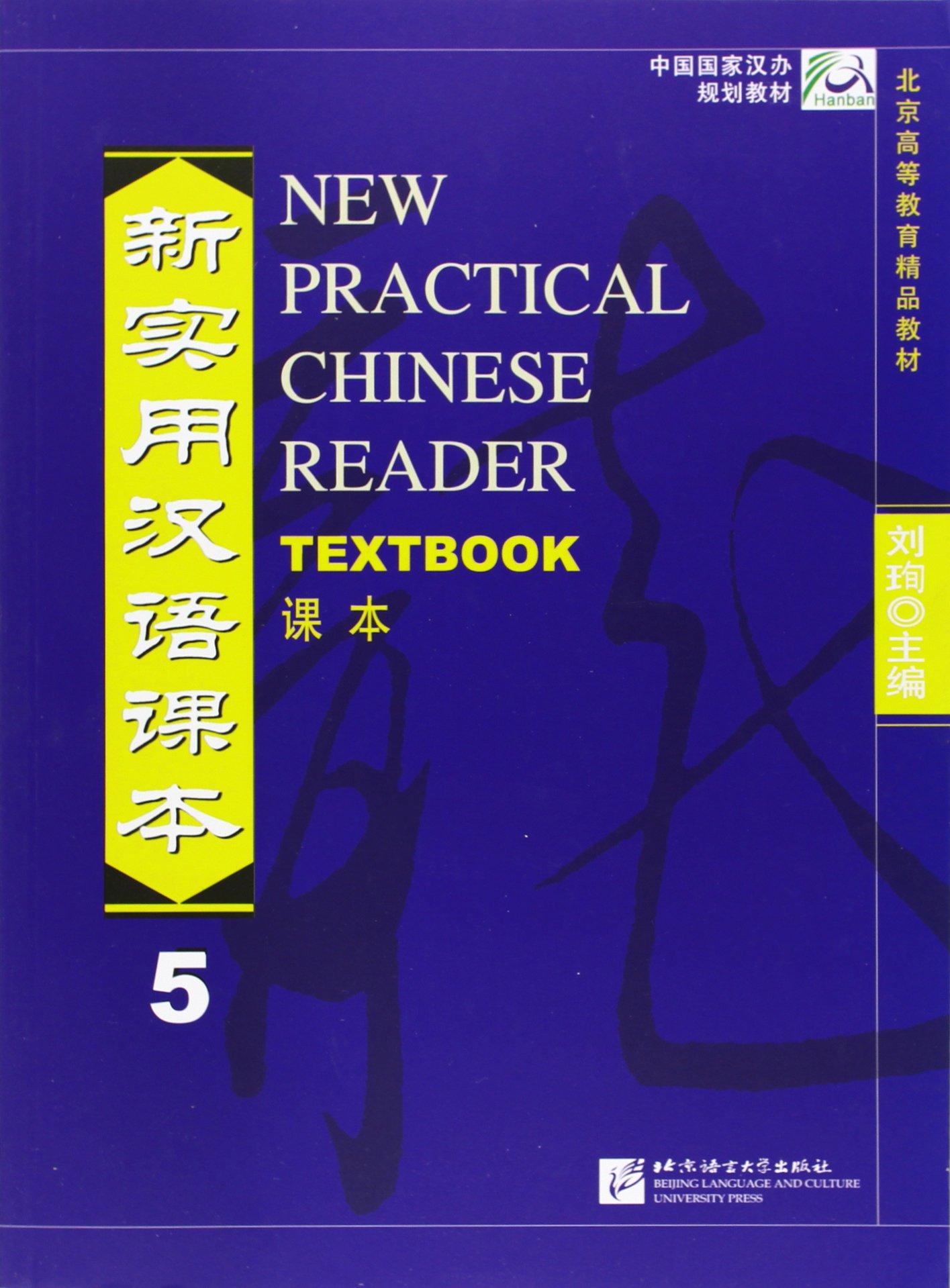 New practical chinese reader textbook 5 v 5 chinese edition new practical chinese reader textbook 5 v 5 chinese edition liu xun 9787561914083 amazon books fandeluxe Gallery