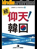 続・仰天!韓国 J-CASTニュースセレクション