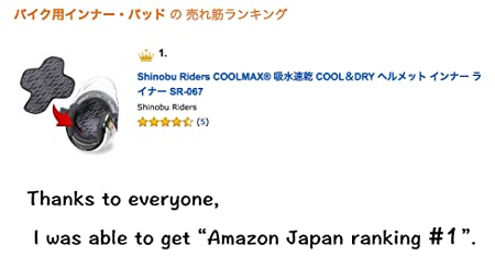 Amazon.com: Shinobu Riders COOLMAX Helmet inner Liner SR-067U (L size): Automotive