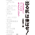 「出る杭」は伸ばせ! なぜ日本からグーグルは生まれないのか? (文春e-book)