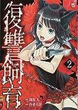 復讐飼育 2 (ニチブンコミックス)
