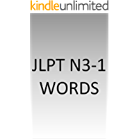 JLPT N3-1 words English