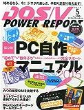 DOS/V POWER REPORT 2015年5月号