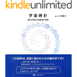 uchudokeizukeigakataruucyusozonomonogatari (Japanese Edition)