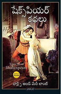 tales from shakespeare telugu
