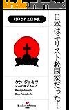 封印された日本史~日本はキリスト教国家だった!