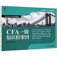 品职教育·CFA一考而过系列:CFA一级知识框架图(封面随机)