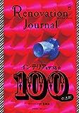 Renovation Journal vol.5 特集:インテリアをデコる☆100の法則