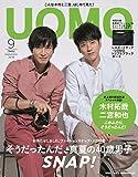 UOMO(ウオモ) 2018年 09 月号 [雑誌]
