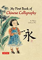My First Book Of Chinese Calligraphy (English
