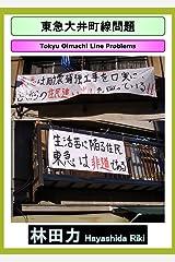 Tokyu Oimachi Line Problems (Japanese Edition) Kindle Edition