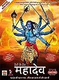 Devon Ke Dev... Mahadev (Starting From Episode 1) [10 DISC SET]