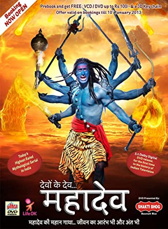Devon Ke Dev Mahadev Starting From Episode 1 10 Disc Set
