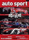 auto sport - オートスポーツ - 2019年 1/18号 No.1497