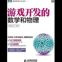 游戏开发的数学和物理 (图灵程序设计丛书)