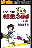 ドクター円堂の救急裏ネタ24時第1巻