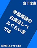 akamadoushi no siromahoureberu gurai madeha Weekly R-style Magazine Essays (Japanese Edition)