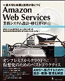 Amazon Web Services 業務システム設計・移行ガイド (Informatics&IDEA)