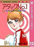 アタックNo.1 12 (マーガレットコミックスDIGITAL)