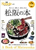 松阪の本(別冊Simple vol.39)
