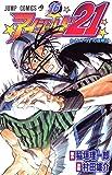 アイシールド21 16 (ジャンプコミックス)