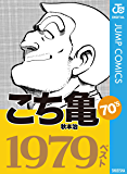 こち亀70's 1979ベスト (ジャンプコミックスDIGITAL)