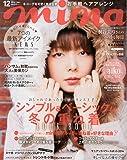 mina (ミーナ) 2014年 12月号 [雑誌]