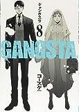 GANGSTA. 8巻 (BUNCH COMICS)