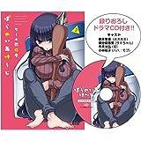 ぱらのいあけ~じ(3) ドラマCD付限定版 (MeDu COMICS)
