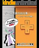 ゲーム音楽のお仕事!: フリーランス編