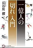 一億人の「切れ」入門 (角川俳句ライブラリー)